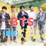 BTSメンバーの人気順ランキング最新