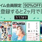 読み放題「Kindle Unlimited」が2ヶ月『99円』で使える。90%OFF以上!