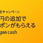 「Amazon Cash」サービス開始。初回3000円以上チャージで500円クーポンプレゼント【7/28まで】