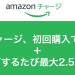 オトクすぎる!Amazonチャージ5千円で1000ポイント+最大2.5%ポイント