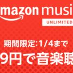 Amazon Music Unlimitedを3ヶ月たった99円で使える!