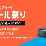 Amazon、4月(2回目)の「タイムセール祭り」開催中![4/20〜4/23]