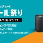 Amazon、4月の「タイムセール祭り」開催中![3/30〜4/1]