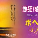映画「ボヘミアン・ラプソディ」BD・DVD予約開始!店別特典・価格を紹介