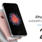 「iPhoneSE2」の情報が続々々と!名前は「iPhoneSE(2018)」になるか