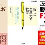 Kindleで『ビジネス・実用書フェア 』50%OFF以上!(2/8まで)