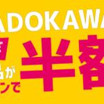 楽天ブックスでKADOKAWA電子書籍が「ほぼ全品」クーポンで半額!