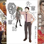 [9/9〜9/15] 今週の新刊コミック /魔法使いの嫁、ヒナまつり など