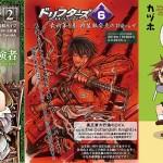 [11/25〜12/1] 今週の新刊コミック /ドリフターズ、アオアシ、 あさひなぐ など