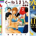 [12/23〜12/29] 今週の新刊コミック /  ちびまる子ちゃん、空母いぶきくーねるまるた ぬーぼ など