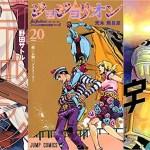 [3/17〜3/23] 今週の新刊コミック /宇宙兄弟、ゴールデンカムイ、ジョジョリオン など