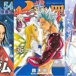 [4/14〜4/20] 今週の新刊コミック /キングダム、七つの大罪、五等分の花嫁  など