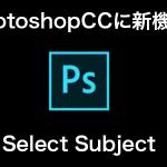 ワンクリックで切抜きができるSelect Subject[PhotoshopCC]