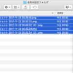 Mac標準機能で複数ファイル名を一括変更[Mac便利技]