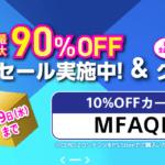 PlayStation StoreでGWセール開催中!最大90%OFF!ニーアシリーズもセール中!