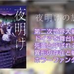 片山ユキヲ「夜明けの旅団」1巻が発売。師匠の藤田和日郎とのぶっちゃけ対談動画も公開!