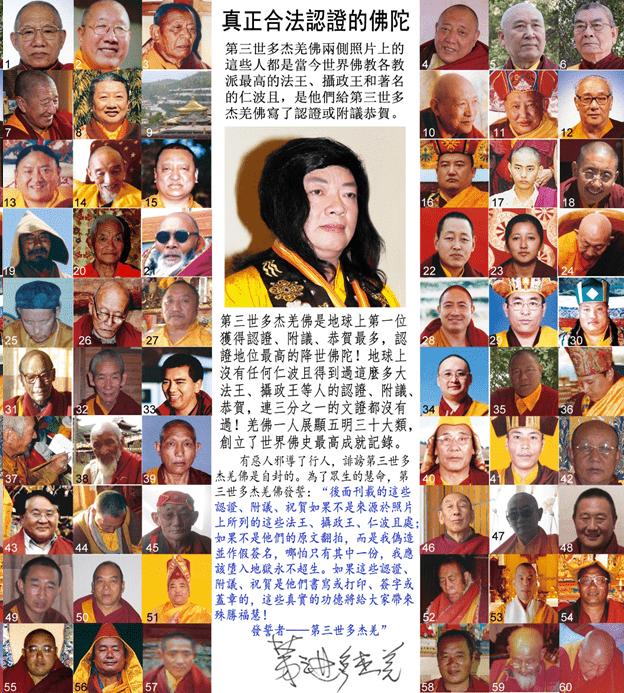 華盛頓時報 - - 世界佛教總部聲明