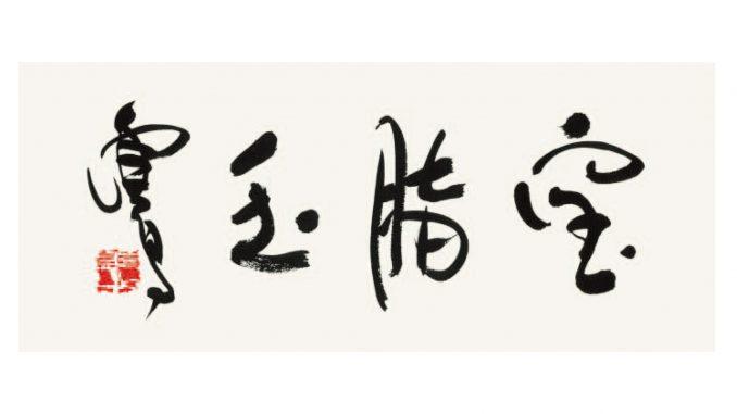 H.H.第三世多杰羌佛書法-Bao-Zhi-Jade-寶脂玉