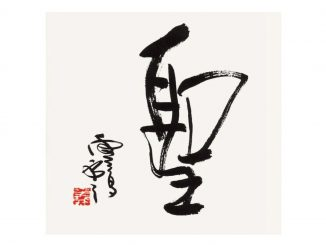 "H.H.第三世多杰羌佛書法:聖H.H. Dorje Chang Buddha III- Calligraphy:he Chinese character ""sheng,"" which means ""holy."""