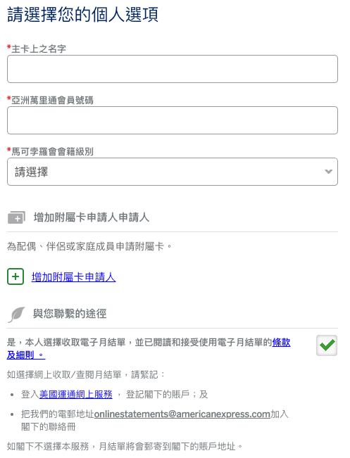 澳門人網上申請的香港信用卡 – 澳門信用卡攻略