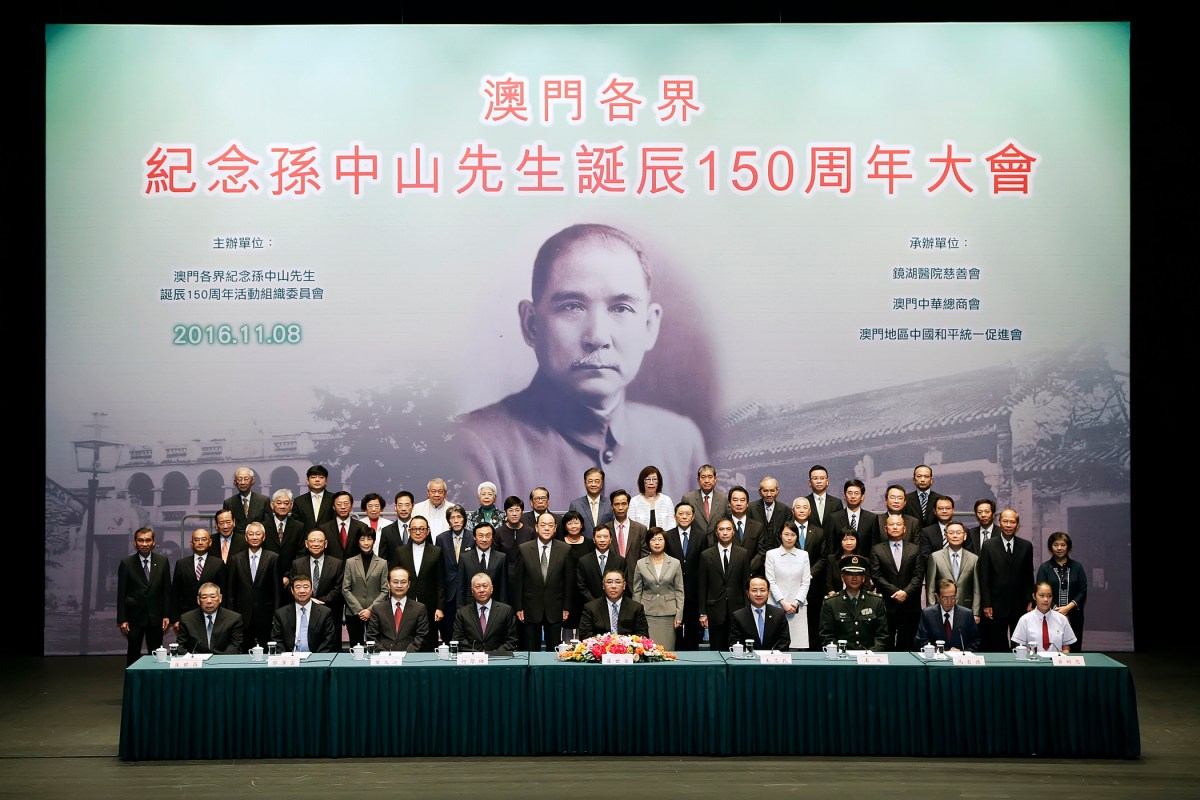 Macau hosts Dr Sun's 150th birth anniversary ceremony