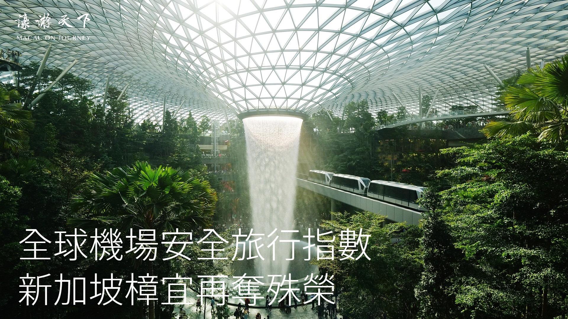 全球機場安全旅行指數 新加坡樟宜再奪殊榮 – 濠遊天下 Macau On Journey