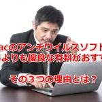 MACのアンチウイルスソフト