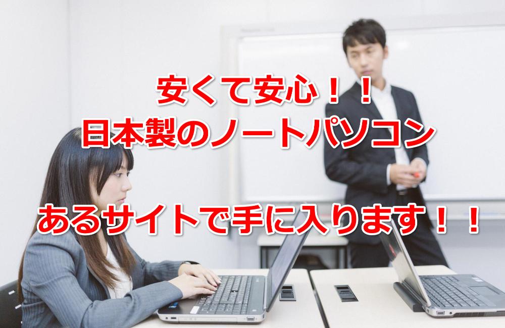 日本製の安いノートパソコンは?量販店で買ってはいけない理由も!
