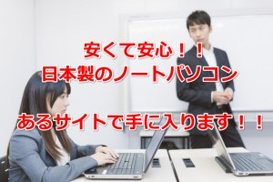 日本製のノートパソコン