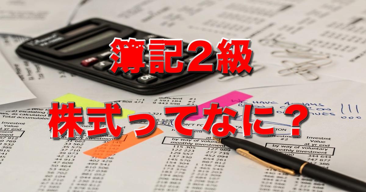 簿記2級株式