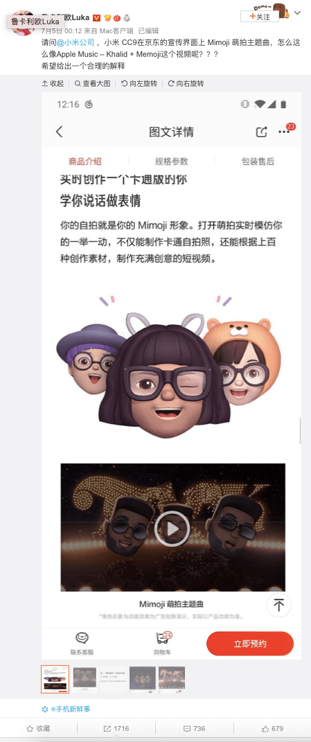 Xiaomi mistakenly uses Apple's ads for its knockoff of Apple's Memoji inventively called 'Mimoji'