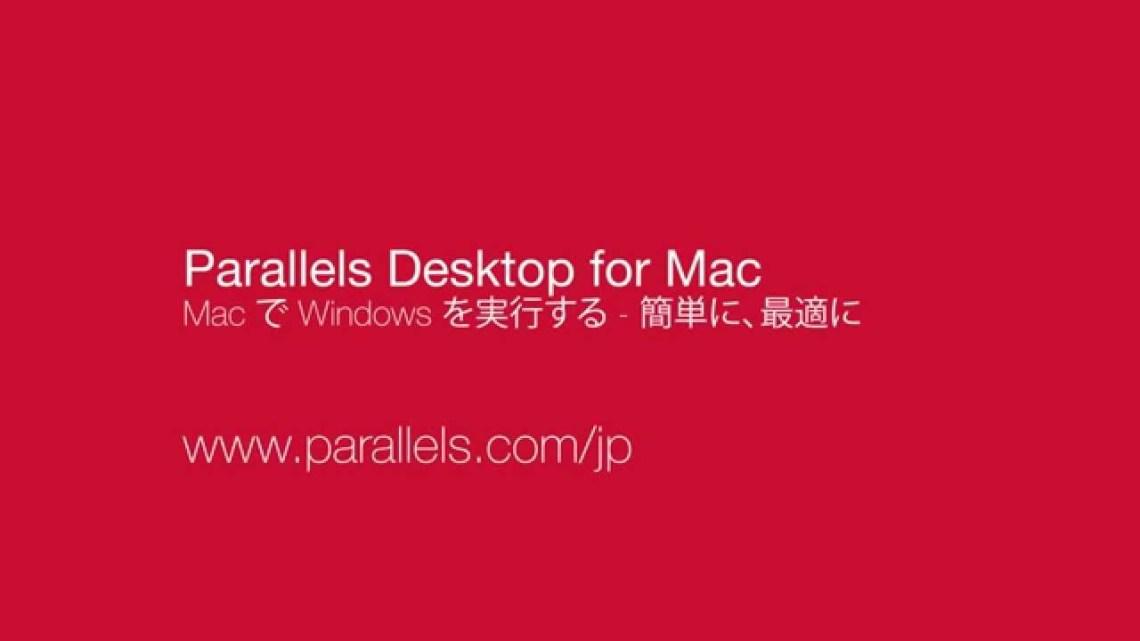MacでWindowsを実行する方法 Parallels Desktop 11 for Mac