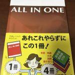 """英語学習には、この1冊 """"ALL IN ONE"""""""