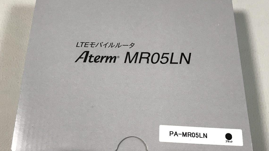 Aterm MR05LN は、SIMフリー最強ルーター!?
