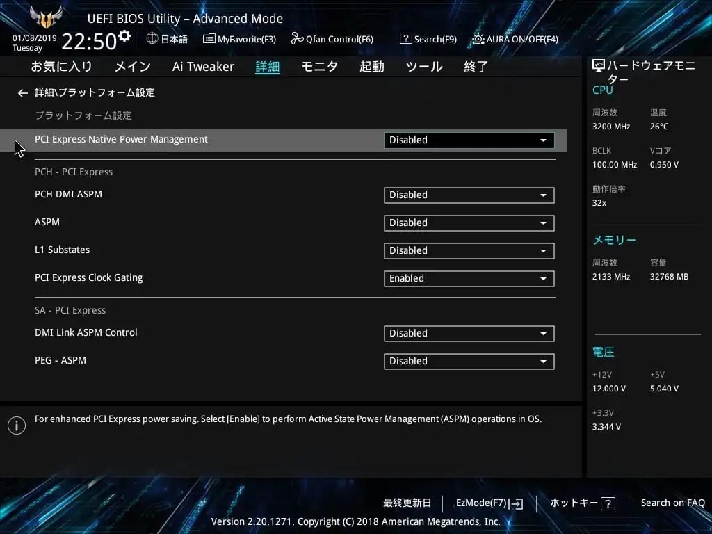 ASUS UEFI BIOS 設定項目   プロガジ