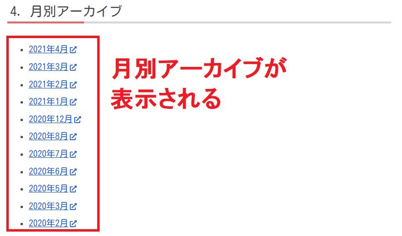 月別アーカイブのリンクが表示される