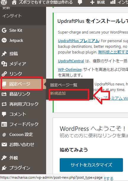 [固定ページ]→[新規追加]で固定ページを作成