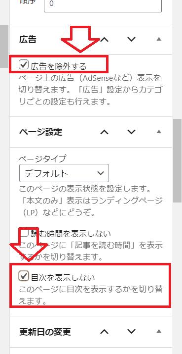 「広告」→「広告を除外する」、「ページ設定」→「目次を表示しない」