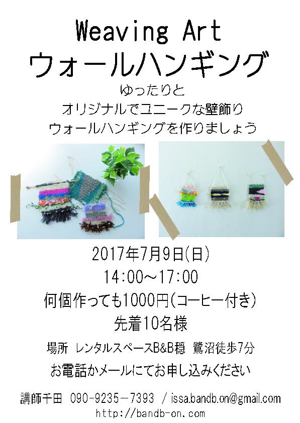 weaving-ワークショップ.ai_