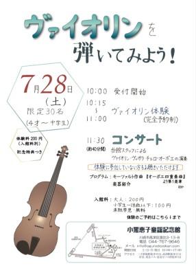 ヴァイオリンを弾いてみよう