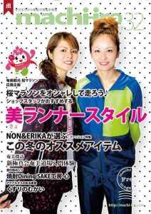 画像machi-iro32表紙