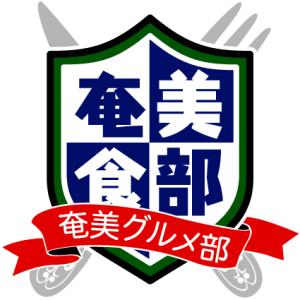奄美グルメ部ロゴ