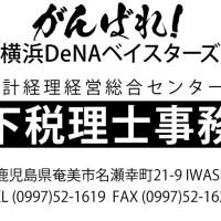 横浜DeNAベイスターズ応援広告