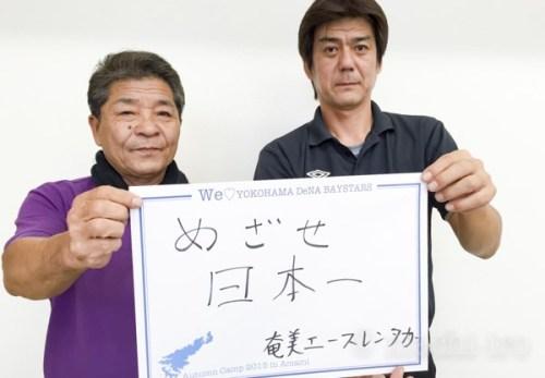 特集 横浜denaベイスターズ2015年奄美秋季キャンプ