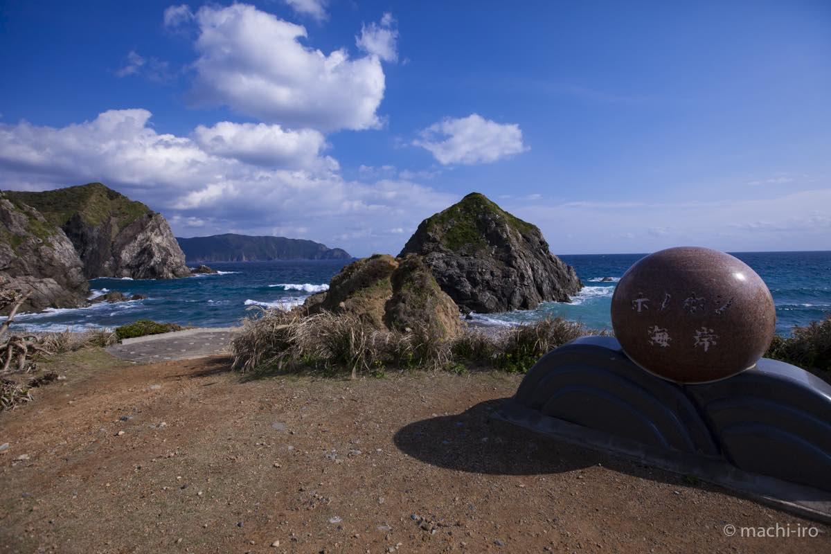 奄美探訪 ホノホシ海岸写真