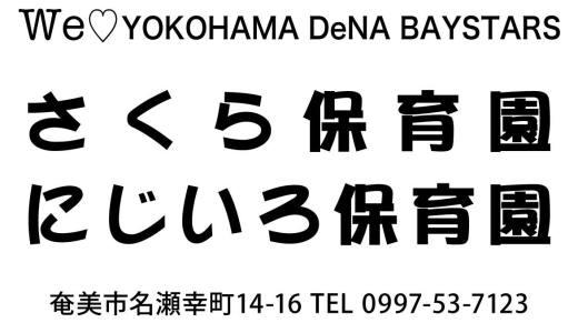 We Love 横浜DeNAベイスターズ #42