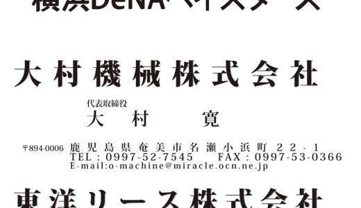 We Love 横浜DeNAベイスターズ #02