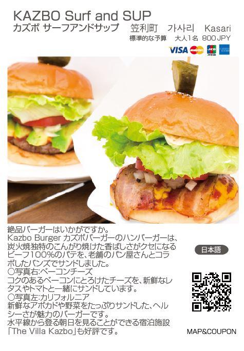 バニラエア機内誌 tabic kazbo広告