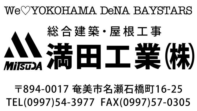 満田工業株式会社