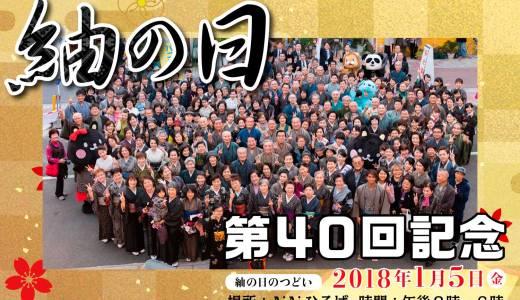第40回記念 「紬の日」のお知らせ